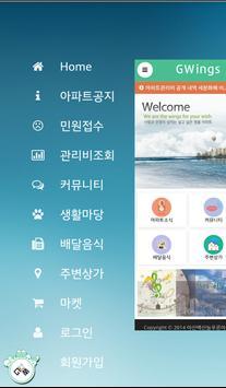 신창양우내안애아파트 apk screenshot