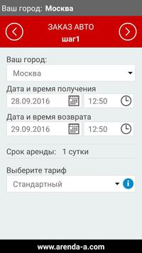 Аренда Авто apk screenshot