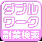 求人情報の副業検索アプリ icon