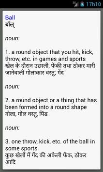 English to Hindi Dictionary apk screenshot