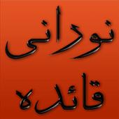 Noorani Qaida for biginners icon