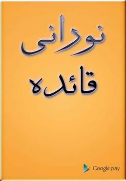 Noorani Qaida for biginners poster