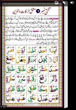 Noorani Qaida for biginners apk screenshot