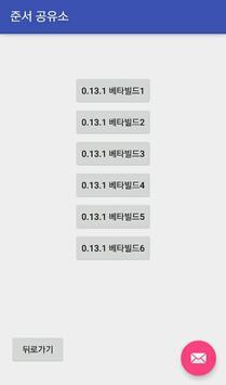 준서 공유소 0.2 apk screenshot