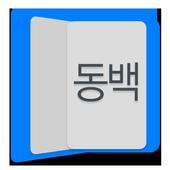 동백고모바일 - 공지사항, 급식, 학사일정 정보제공 icon