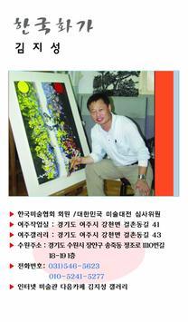 한국화가 김지성 poster