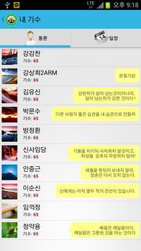 춘양초등학교 동창회 apk screenshot