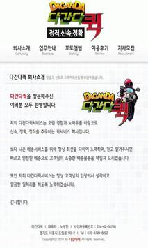 다간다퀵 apk screenshot