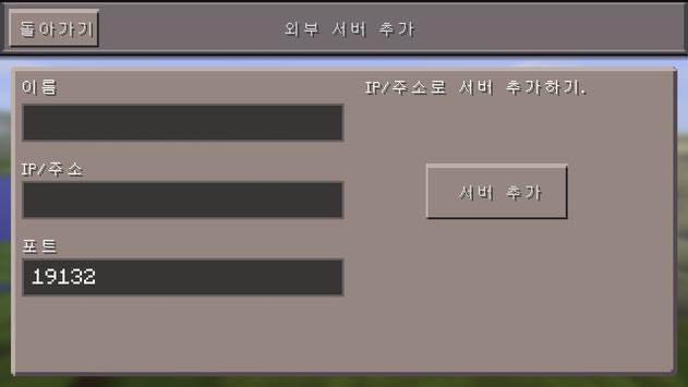 서버 헬퍼 apk screenshot