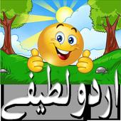 Urdu Lateefay icon