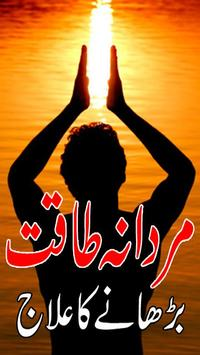 Mardana Kamzoori Ka Elaj poster