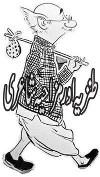 Tafri Shayari in Urdu poster