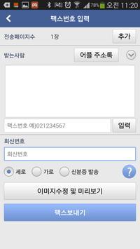 enFax apk screenshot