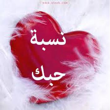 نسبة حبك poster