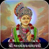 Janmangal Namavali icon
