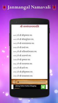Janmangal Namavali apk screenshot