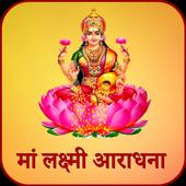 Ma Laxmi Aaradhna icon