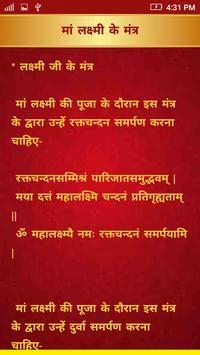 Ma Laxmi Aaradhna apk screenshot
