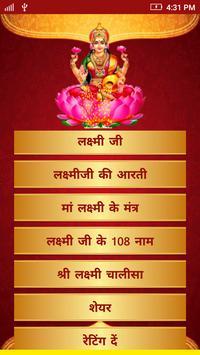 Ma Laxmi Aaradhna poster