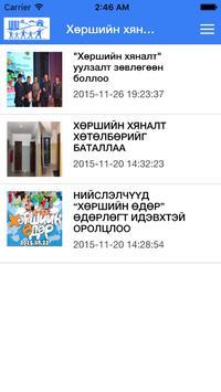 iPolice apk screenshot