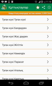 Құттықтаулар,Тілектер жаңа apk screenshot