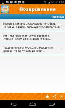 Коллекция поздравлений с днем apk screenshot