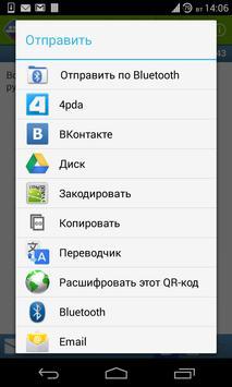 Большая коллекция статусов apk screenshot