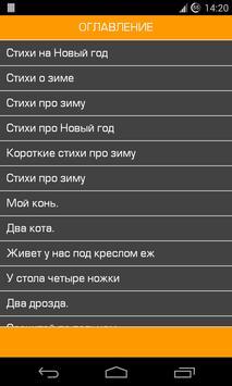Стихи для детей (Стишки) apk screenshot
