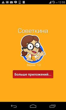 1000 житейских хитростей-совет apk screenshot