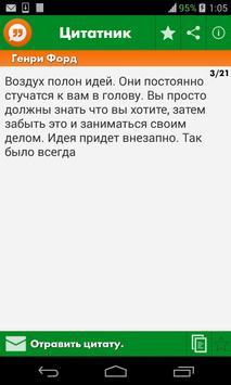 Цитаты,Афоризмы,Высказывания apk screenshot