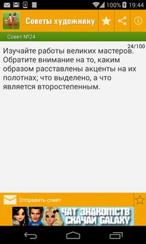 Советы художнику,портрет apk screenshot