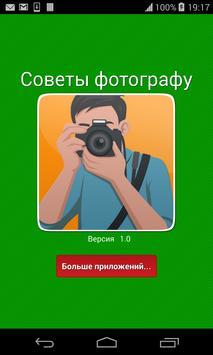 Советы фотографу,фотография apk screenshot