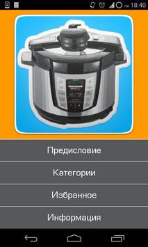 Рецепты для мультиварки apk screenshot