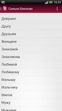 Поздравления с днем рождения apk screenshot
