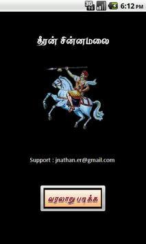 Dheeran Chinnamalai apk screenshot