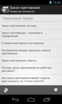 Развитие личности apk screenshot
