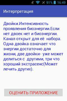 Психоматрица Пифагора apk screenshot