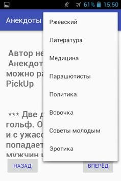 Анекдоты apk screenshot