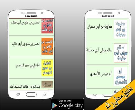 قصص الصحابة رضي الله عنهم poster