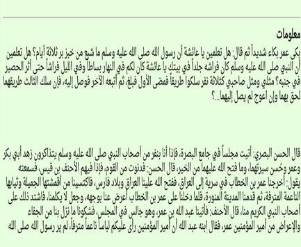 قصص الصحابة رضي الله عنهم apk screenshot