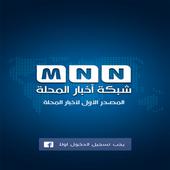 شبكة اخبار المحلة الكبرى icon
