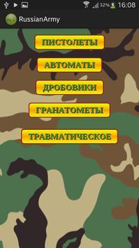 Русское Оружие poster