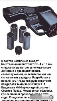 Русское Оружие apk screenshot