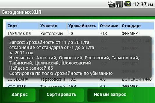 ХЦП подсолнечника apk screenshot