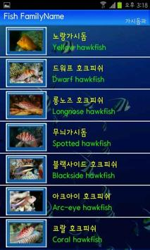 DEPC Fish Book apk screenshot