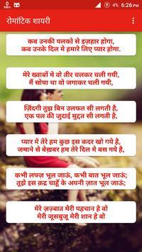 रोमेंटिक शायरी : हिंदी  शायरी poster