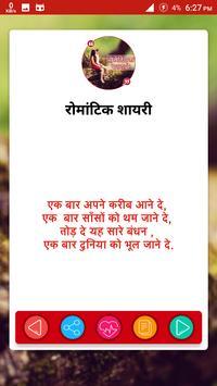 रोमेंटिक शायरी : हिंदी  शायरी apk screenshot