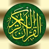 Divehi Quran icon