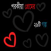Porokia Prem - পরকীয়া প্রেম icon