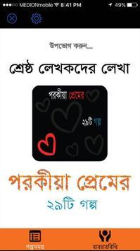 Porokia Prem - পরকীয়া প্রেম poster